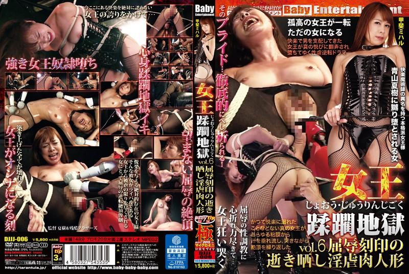 [DJJJ-006] 女王蹂躙地獄 vol.6 屈辱刻印の逝き晒し淫虐肉人形