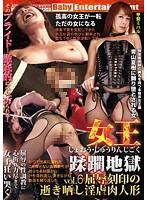 「女王蹂躙地獄 vol.6 屈辱刻印の逝き晒し淫虐肉人形」のパッケージ画像