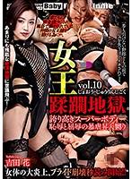 女王蹂躙地獄 vol.10 誇り高きスーパーボディー 恥辱と屈辱の暴虐昇天嬲り 吉田花
