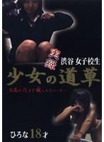 (djk01)[DJK-001] 少女の道草 1 ダウンロード