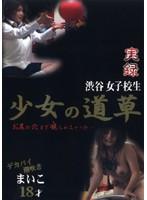 (djk09)[DJK-009] 少女の道草 9 ダウンロード