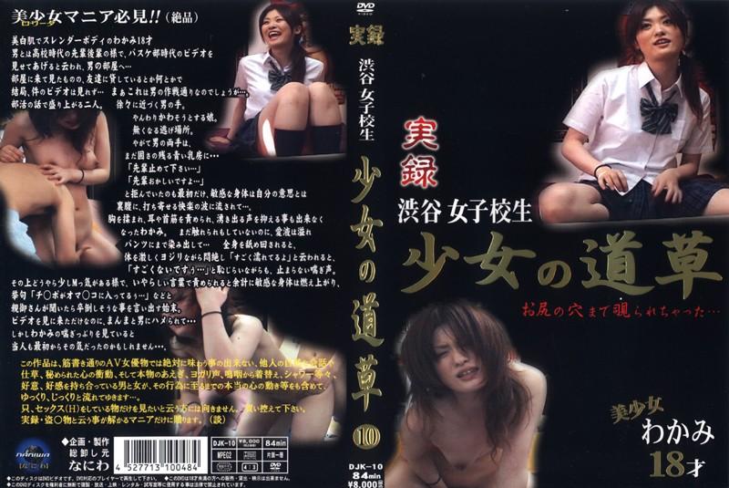 少女の道草 10