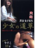 (djk11)[DJK-011] 少女の道草 11 ダウンロード