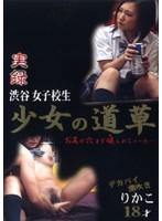 (djk12)[DJK-012] 少女の道草 12 ダウンロード