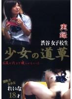 (djk13)[DJK-013] 少女の道草 13 ダウンロード