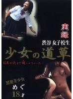 (djk15)[DJK-015] 少女の道草 15 ダウンロード