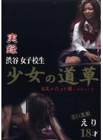(djk16)[DJK-016] 少女の道草 16 ダウンロード