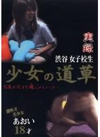 (djk17)[DJK-017] 少女の道草 17 ダウンロード
