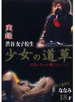 (djk18)[DJK-018] 少女の道草 18 ダウンロード