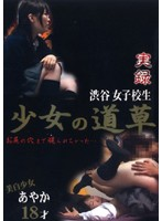 (djk19)[DJK-019] 少女の道草 19 ダウンロード