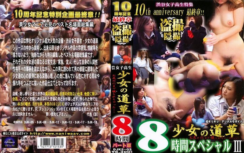 渋谷女子校生 少女の道草 8時間 3
