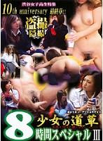 (djks03)[DJKS-003] 渋谷女子校生 少女の道草 8時間 3 ダウンロード