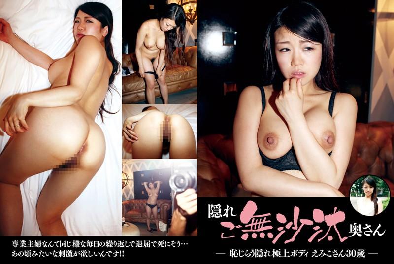 巨乳の素人の妄想無料jyukujyo douga動画像。隠れご無沙汰奥さん ―恥じらう隠れ極上ボディ えみこさん30歳―
