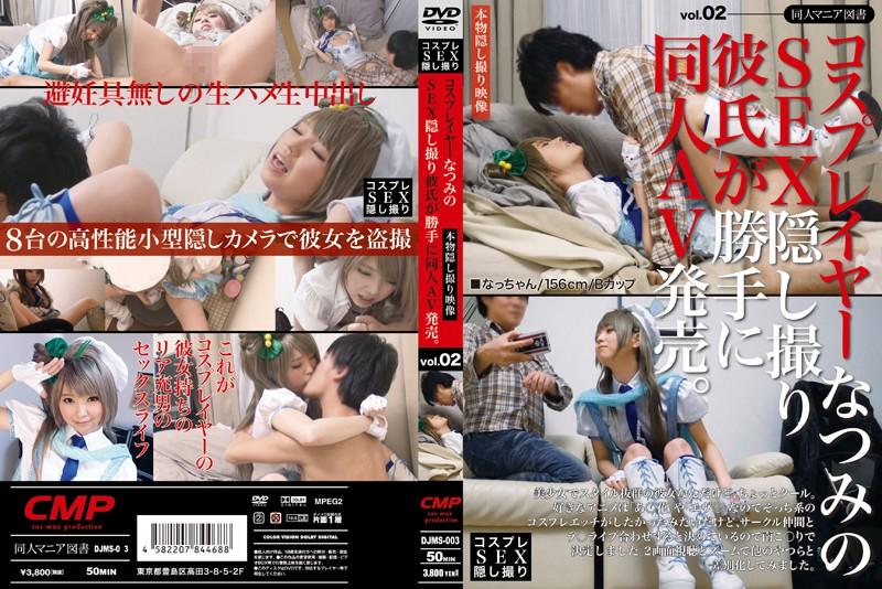 コスプレイヤーなつみのSEX隠し撮り彼氏が勝手に同人AV発売。 vol.02
