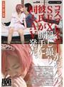 コスプレイヤーかれんのSEX隠し撮り彼氏が勝手に同人AV発売。 vol.04