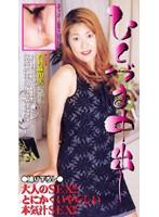 (djp002)[DJP-002] ひとづま中出し 西村麻由美[40歳 中野区在住] ダウンロード
