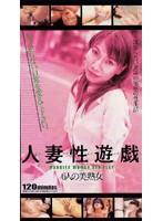 (djq002)[DJQ-002] 人妻性遊戯 6人の美熟女(2) ダウンロード