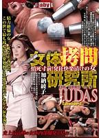 女体拷問研究所 THE THIRD JUDAS(ユダ)Episode-2 憤死寸前!発狂快楽漬けの女 加納綾子 ダウンロード