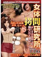 女体拷問研究所 THE THIRD JUDAS(ユダ)Episode-4 哀しき淫乱肉人形!慟哭昇天地獄の女 美泉咲