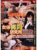 女体拷問研究所 THE THIRD JUDAS(ユダ)Episode-5 悲愴!逝き狂う孤高の女捜査官(ハリケーン) 史上最悪の狂乱快楽致死拷問 春原未来