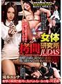 女体拷問研究所 THE THIRD JUDAS(ユダ)Episode-17 強靭な...
