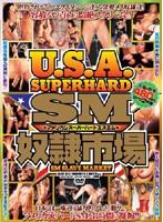 「U.S.A SUPERHARD SM 奴隷市場」