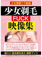 少女剃毛FUCK映像集 ダウンロード