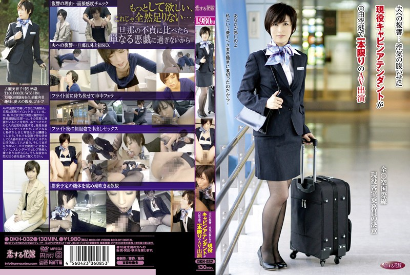 ホテルにて、制服の彼女の中出し無料熟女動画像。夫への復讐… 浮気の腹いせに現役キャビンアテンダントが○田空港で一本限りのAV出演