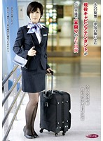 「夫への復讐… 浮気の腹いせに現役キャビンアテンダントが○田空港で一本限りのAV出演」のパッケージ画像