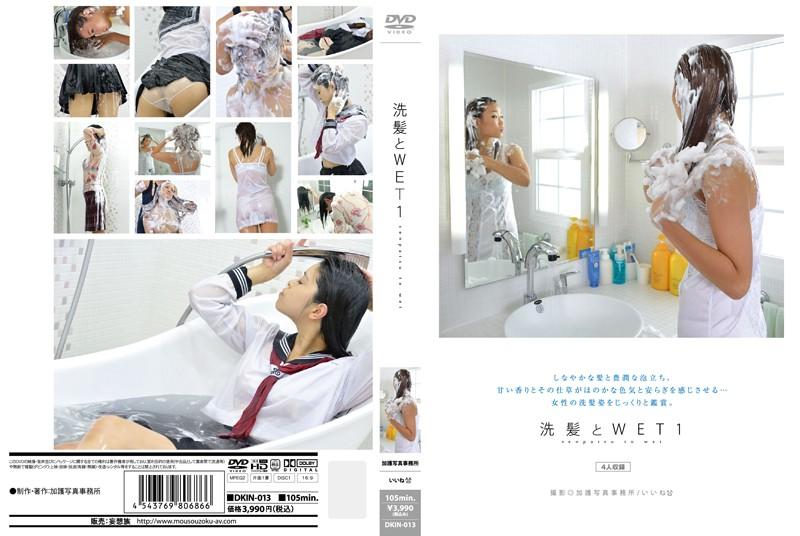 洗髪とWET 1