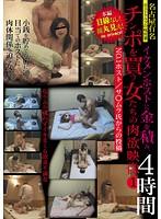 (dlgr00003)[DLGR-003] イケメンホストに金を積み、チンポを買う女たちの肉欲映像4時間 1 ダウンロード