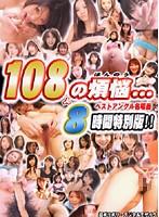 108人の煩悩…8時間スペシャル!! ダウンロード