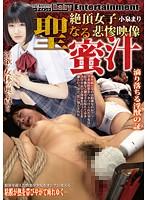(dmit00001)[DMIT-001] 絶頂女子 悲惨映像 聖なる蜜汁 小泉まり ダウンロード