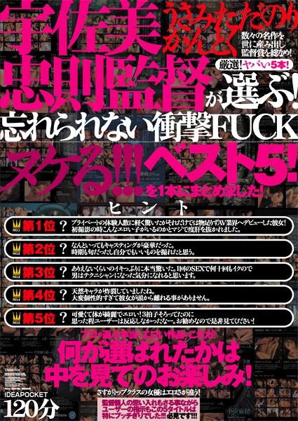 宇佐美忠則監督が選ぶ!忘れられない衝撃FUCKベスト5!