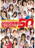 「kawaii*ふりふり騎乗位セックchu!50連発!!」のパッケージ画像