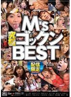 (dmm110)[DMM-110] M's究極ゴックンBEST ダウンロード