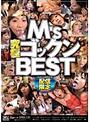 M's究極ゴックンBEST
