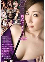 稲森セレクション2009 ダウンロード