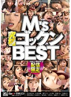 M's 究極ゴックン BEST ダウンロード