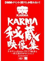 DMMイベントでしか見れない! KARMA秘蔵映像集 オモテじゃ出せないワケアリ映像を一挙大放出SPECIAL!!