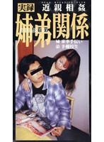 (dmo015)[DMO-015] 実録近親相姦 姉弟関係 (3) ダウンロード