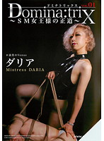 Domina:trix 〜SM女王様の正道〜 VOL.01 ダリア ダウンロード