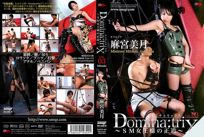 Domina:trix 〜SM女王様の正道〜 VOL.03 麻宮美月