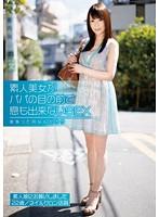 (dmyj00012)[DMYJ-012] 素人娘にお願いしました。 素人美女がパパの目の前で息もできないSEX 22歳ネイルサロン店員 ダウンロード