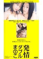 (dnh003)[DNH-003] 発情ダブルま○こ 安西ゆみこ+青山くるみ ダウンロード