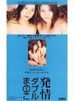 (dnh004)[DNH-004] 発情ダブルま○こ 長谷川留美子+小泉ひかり ダウンロード