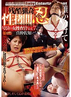 残酷猟奇性拷問.忍 号泣の女捜査官 Vol.7 真仲佐知 ダウンロード