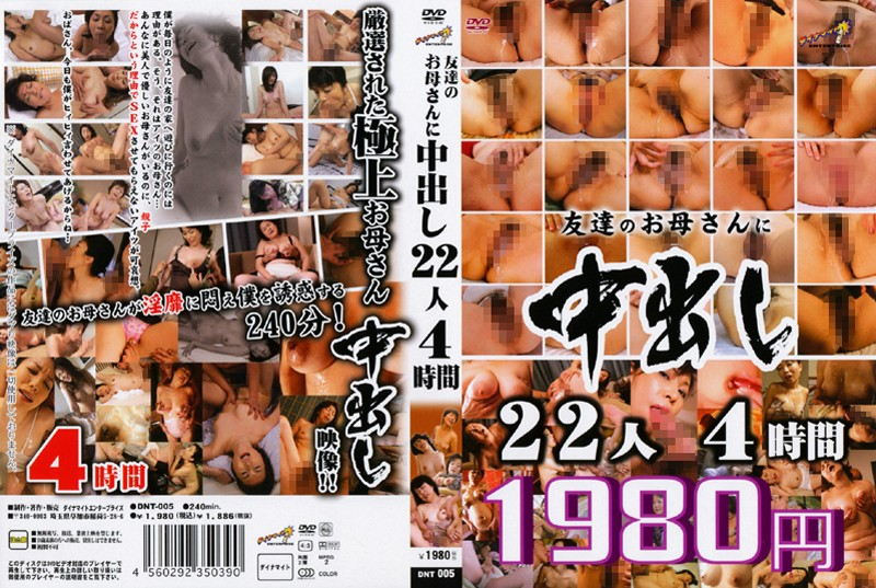 おばさん、宮戸織江出演のsex無料jyukujyo douga動画像。友達のお母さんに中出し 22人4時間