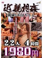(dnt006)[DNT-006] 近親相姦 親戚のおばちゃん 22人4時間 ダウンロード