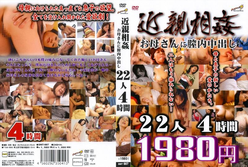 人妻、山本艶子出演の近親相姦無料熟女動画像。近親相姦 お母さんに膣内中出し 22人4時間
